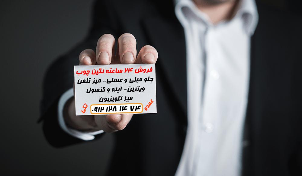 فروش 24 ساعته نگین چوب