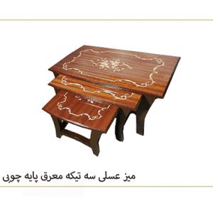 میز عسلی سه تیکه معرق پایه چوبی نگین چوب