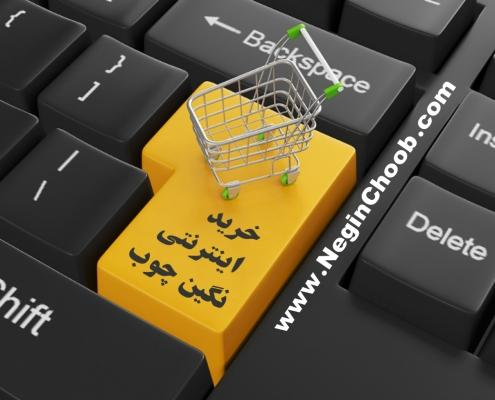 خرید اینترنتی جلو مبلی و عسلی