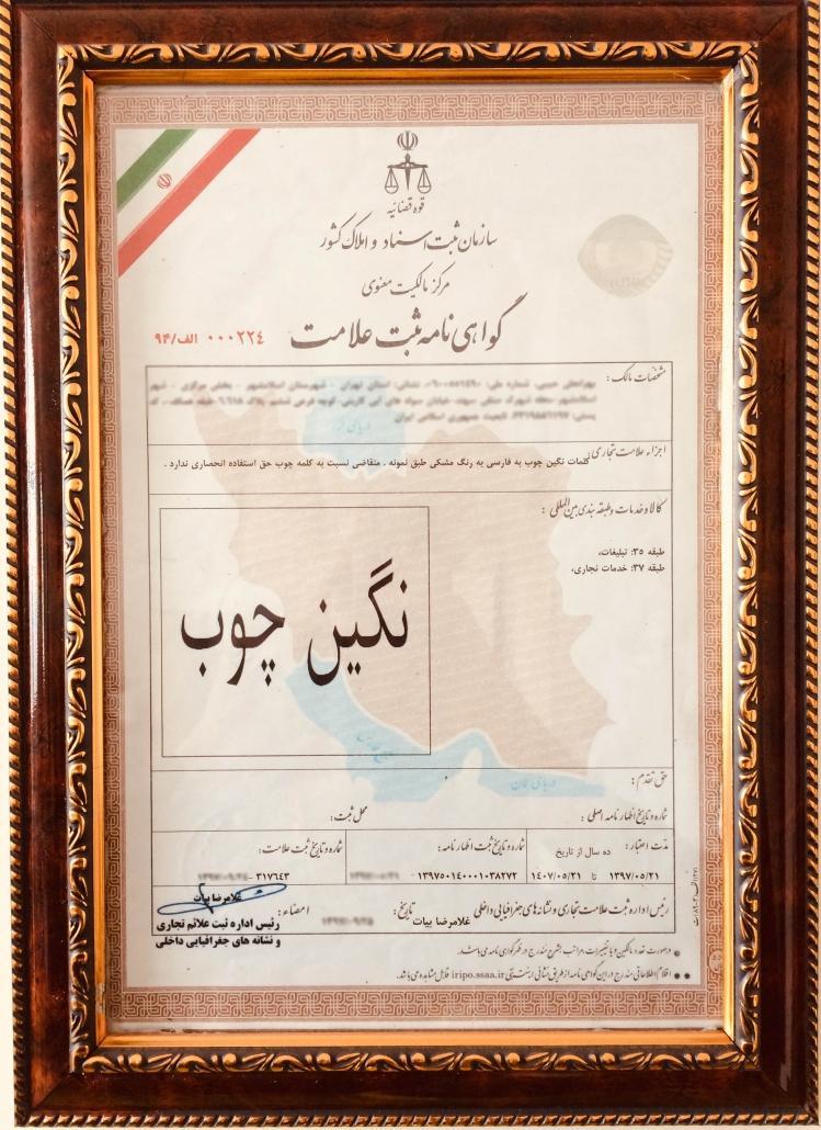 برند ثبت شده نگین چوب بهترین برند صنایع چوبی در ایران
