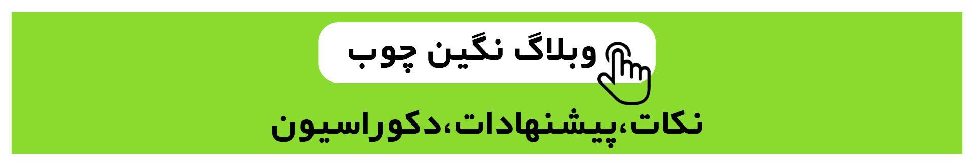 وبلاگ فروش جلو مبلی و عسلی