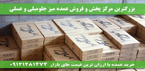 مرکز تولید و پخش جلو مبلی و عسلی در تهران