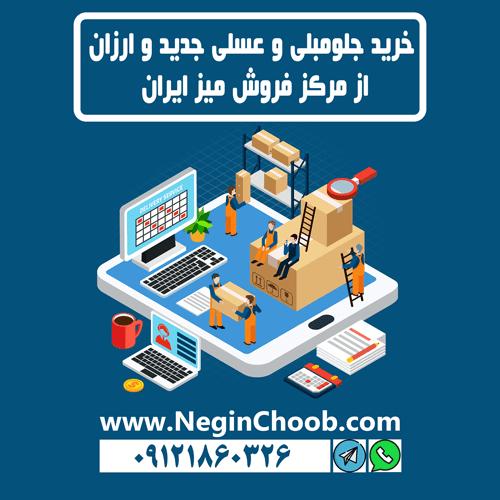خرید جلومبلی و عسلی جدید و ارزان از مرکز فروش میز ایران