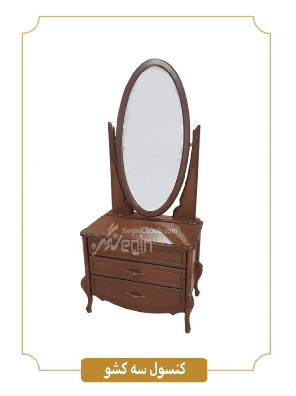 آینه و کنسول سه کشو بدنه ام دی اف با روکش راش و پایه چوبی
