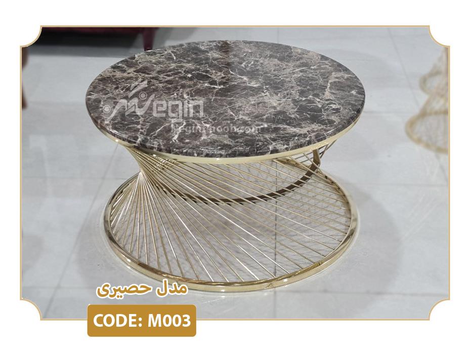 میز جلومبلی خورشیدی پایه فلزی کد M003 طلایی،نقره ای و فورتیک