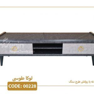 میز تلویزیون لوکا طوسی مدل 00228 ام دی اف وکیوم پایه پلیمری