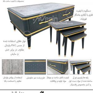 جلو مبلی و عسلی الیزا مدل 00101 صفحه MDF وکیوم پایه پلیمری