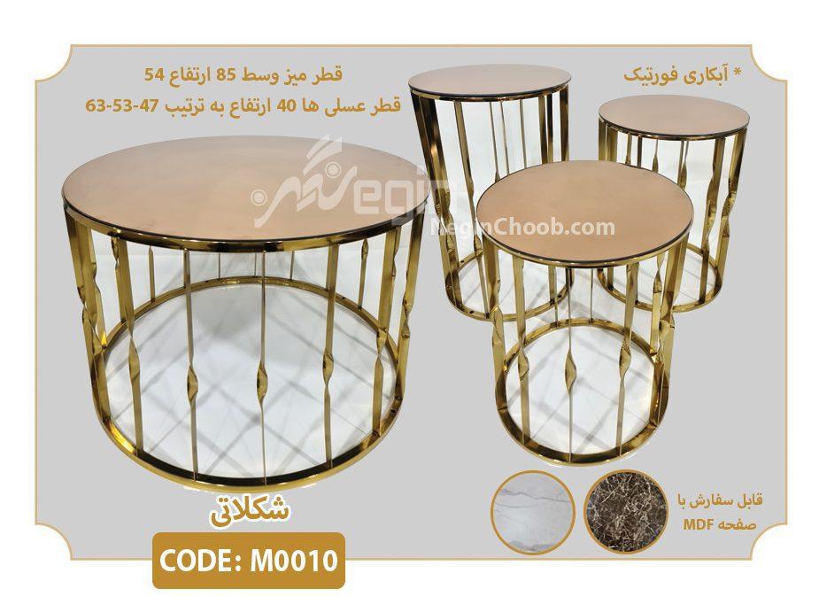 خرید میز جلو مبلی فلزی شکلاتی جدید با قیمت پخش