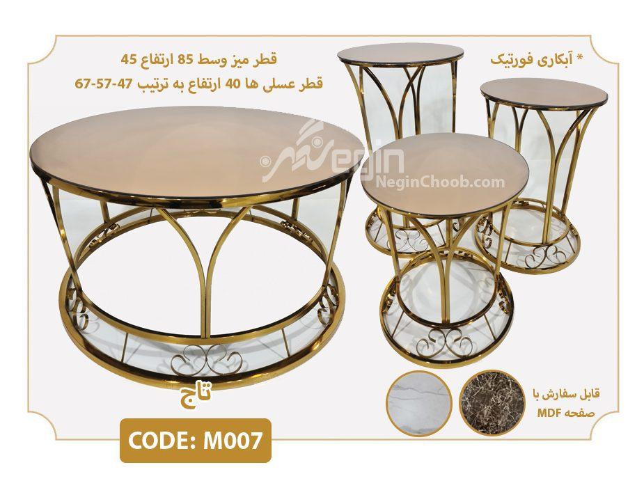میز جلومبلی و عسلی فلزی مدل تاج طلایی