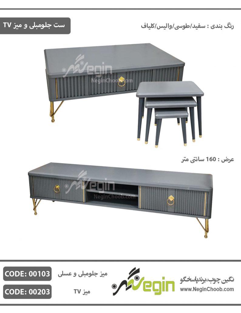 ست 00103-00203 جلومبلی و میز تلویزیون ام دی اف پایه فلزی