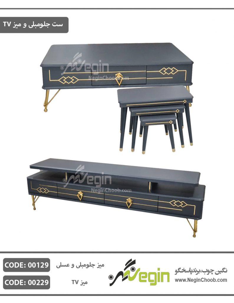 ست 00129-00229 جلومبلی و میز تلویزیون ام دی اف پایه فلزی طلایی